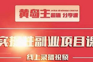 小林老师-黄岛主实操性小红书副业零花钱项目 快速起号并出售