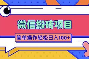 【第2147期】微信搬砖项目,简单几步操作即可轻松日入100+【批量操作赚更多】