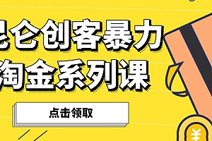 昆仑创客暴力淘金计系列课【30计】