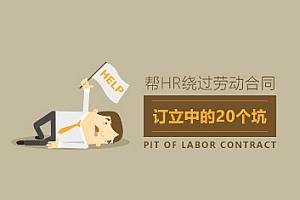 规避风险 绕过HR劳动合同订立中的20个坑