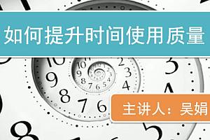 吴娟思维导图时间管理(第一季)
