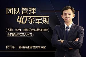 [倪云华]团队管理的40条军规课程 教你系统提升领导力