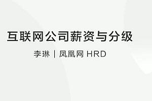 【人力资源】李琳:互联网公司薪资与分级