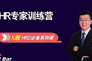 刘建华《HR专家训练营》成为HR专家的必修课