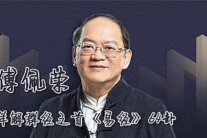 傅佩荣-详解群经之首《易经》64卦