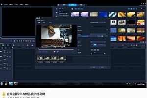 【第2165期】短视频必备 会声会影视频教程 包括入门教程25节 案例提高教程18节