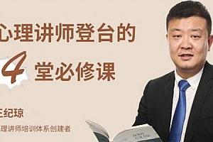 王纪琼《心理讲师登台的4堂必修课》