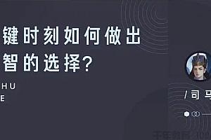 知乎Live-司马懿《关键时刻如何做出明智的选择?》