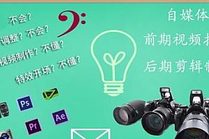 自媒体前期拍摄及后期制作技巧,新媒体今日头条短视频教程