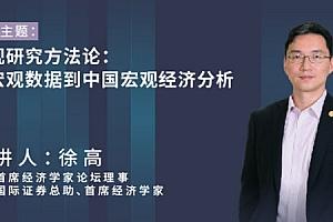 徐高-宏观研究方法论:从宏观数据到中国宏观经济分析