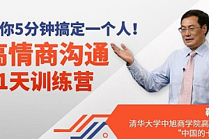 鞠远华-高情商沟通21天训练营 教你5分钟搞定一个人