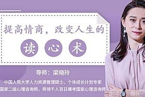 梁晓玲-网易公开课 用心理学提高情商 改变人生的读心术