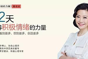 陶思璇·《积极情绪的力量》精读班