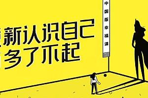 赵昱鲲 哈佛积极心理学课