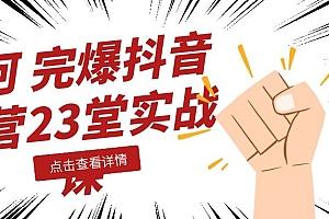 山河:完爆抖音运营23堂实战课