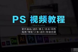 PS教程 photoshop软件视频教程打包下载(120套 1TB)