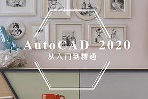 资源推荐:AutoCAD2020从入门到精通【附送模板,无水印】