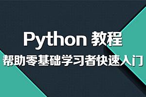 Python视频教程_Python教程