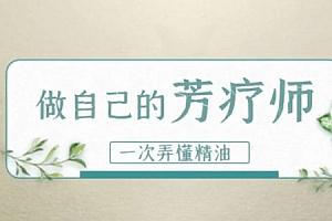 赵沛萱-全家人都用得上的60个精油妙方