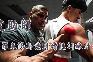 健助师普罗米修斯法则增肌训练计划3个阶段完整版