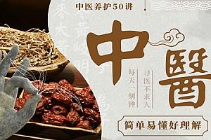 佟彤-中医养护50讲 身体调养方式修复自愈力
