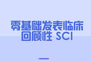 零基础发表临床回顾性 SCI(完结)