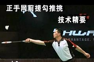 羽毛球技术经典教学视频学习与下载(熊国宝)