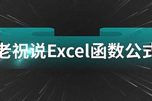 祝洪忠《老祝说Excel函数公式》