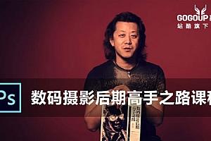 李涛《数码摄影后期高手之路课程》PS修图