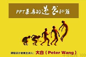 王锴《PPT菜鸟的逆袭秘籍》