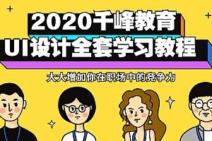 千峰教育-2020UI设计全套视频教程(设计师必备)