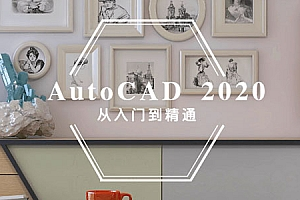 AutoCAD2020 入门到精通 774集CAD视频教程