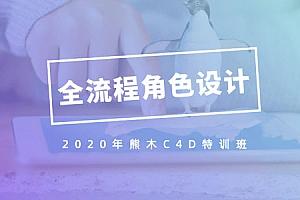 2020年熊木C4D六周角色设计特训班 c4d全流程IP角色绑定