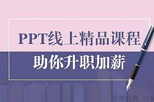 PPT线上精品课程 总结报告制作质量提升 助你升职加薪的