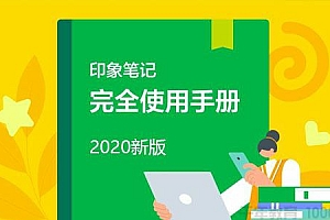 印象笔记2020版完全使用手册
