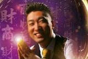 【周文强】财商独播全25集