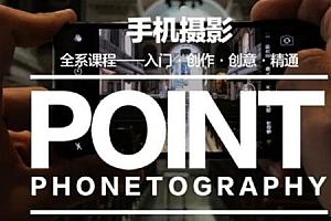 韩松-手机摄影全系课程:入门·创作·创意·精通(全)