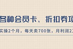 卖会员卡、折扣券赚钱项目,实操2个月,每天卖700张,月利润2万+