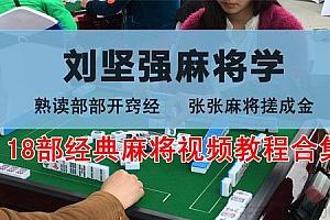 刘坚强麻将学 99节经典麻将视频教程