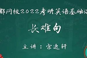 文都网校-宋逸轩 2022考研英语基础课程长难句精讲