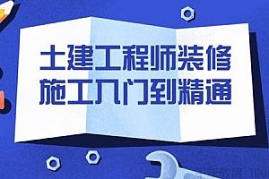 筑龙教育-常江《土建工程师装修施工入门到精通》