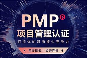 系统化培训PMP项目管理专业经理人考试认证视频教程