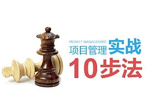 [项目规划]项目管理实战10步法