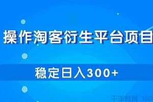 柚子-操作淘客衍生新赚钱模式 项目稳定日入300+