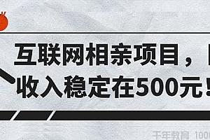 互联网相亲项目 日收入稳定在500元
