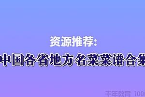 #精品中国各省地方名菜菜谱大全电子书
