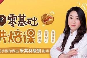 #推荐坨坨mama-千聊18堂零基础烘焙课轻松做出米其林级甜点
