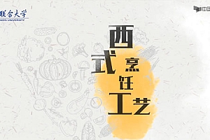 #推荐西餐烹饪工艺理论知识和操作技能精讲课程