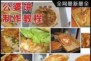 #推荐【勇锶2期】公婆饼制作方法技巧资料大全技术培训资料正宗小吃技术配方