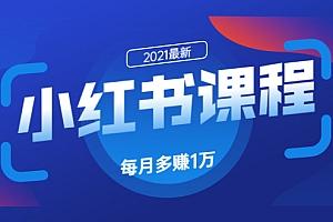 九京·小红书课程:如何利用小红书快速获取客源,每月多赚1万!